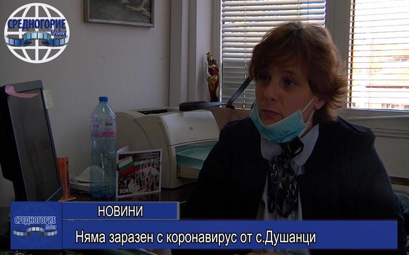 Няма заразен с коронавирус от с.Душанци