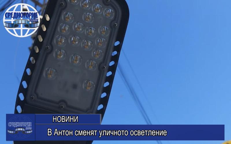 В Антон сменят уличното осветление