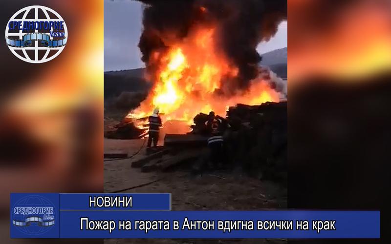 Пожар на гарата в Антон вдигна всички на крак