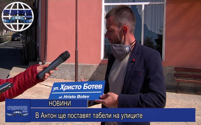 В Антон ще поставят табели на улиците