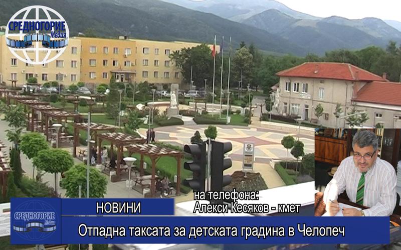 Отпадна таксата за детската градина в Челопеч