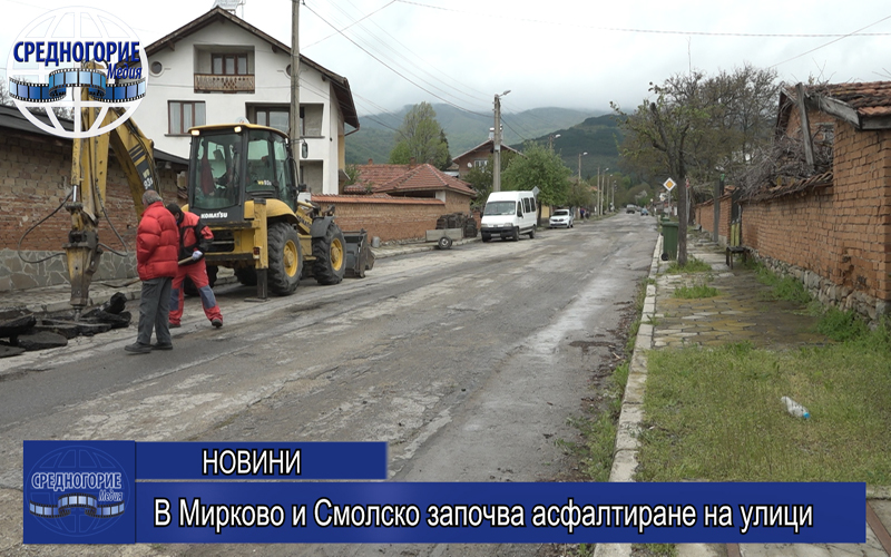 В Мирково и Смолско започва асфалтиране на улици