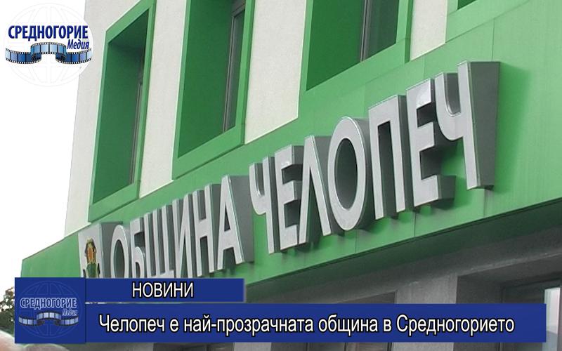 Челопеч е най-прозрачната община в Средногорието