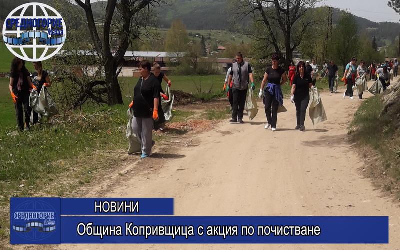 Община Копривщица с акция по почистване