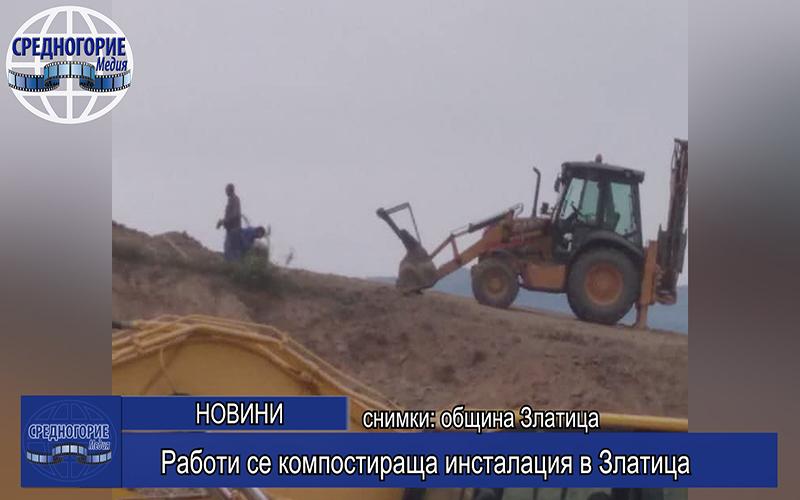 Работи се по компостиращата инсталация в Златица