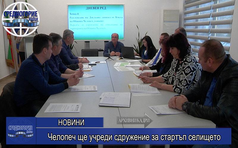 Челопеч ще учреди сдружение за стартъп селището