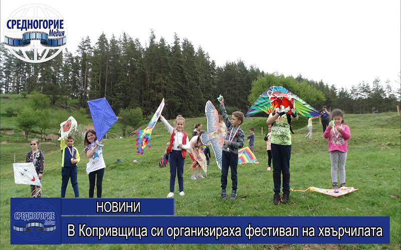 В Копривщица си организираха фестивал на хвърчилата