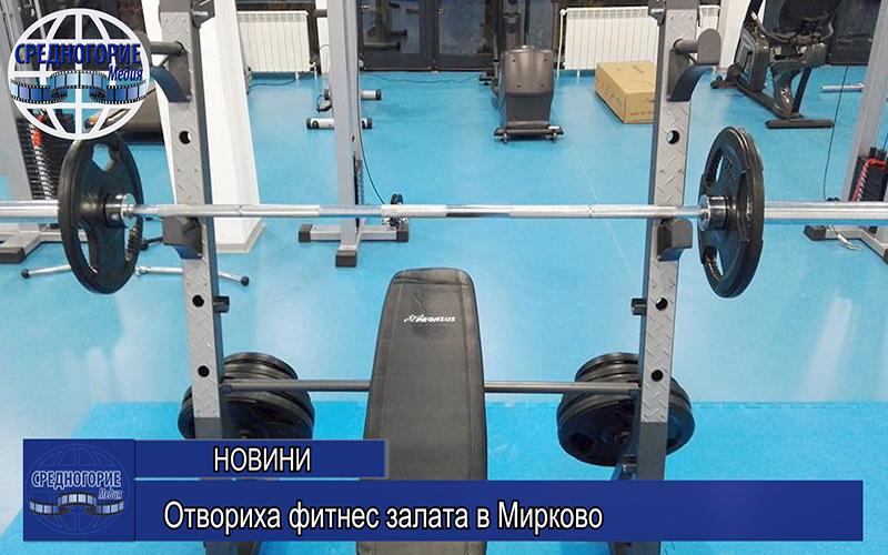 Отвориха фитнес залата в Мирково