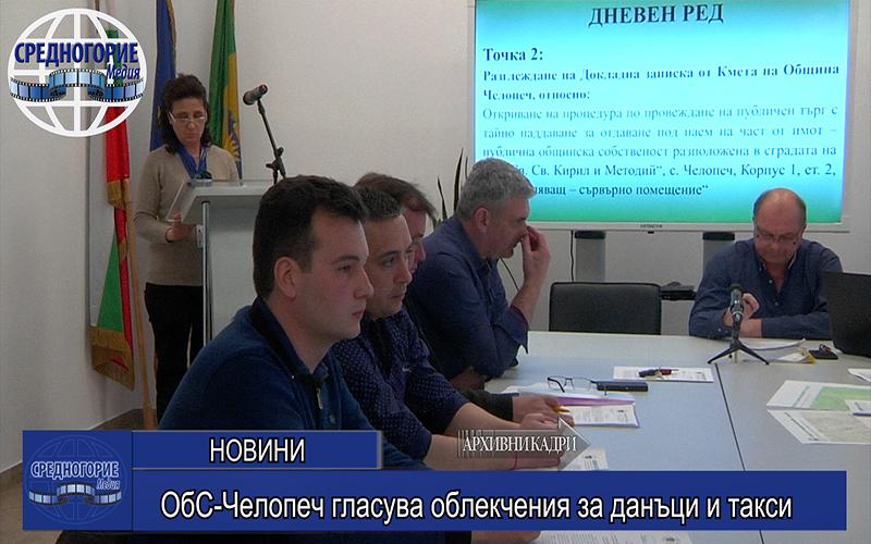 ОбС-Челопеч гласува облекчения за данъци и такси