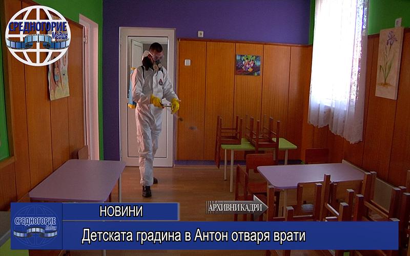Детската градина в Антон отваря врати