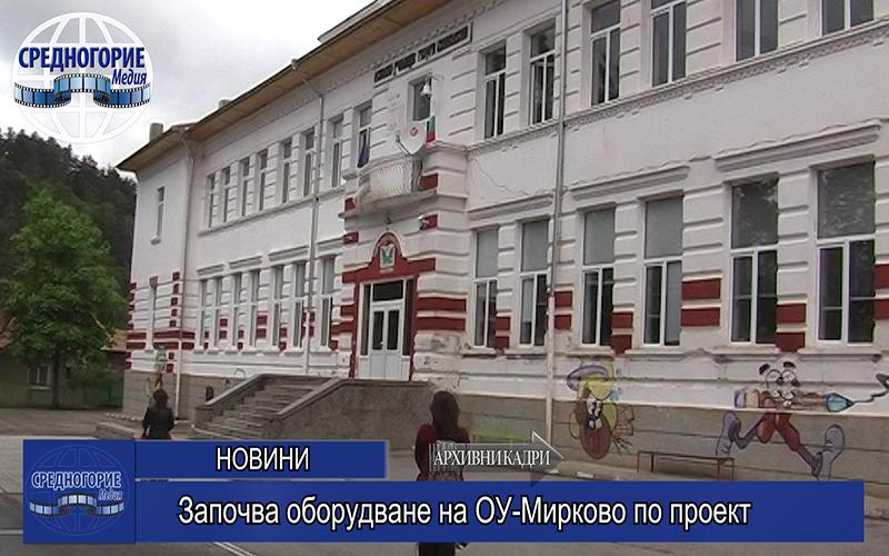 Започва оборудване на ОУ-Мирково по проект