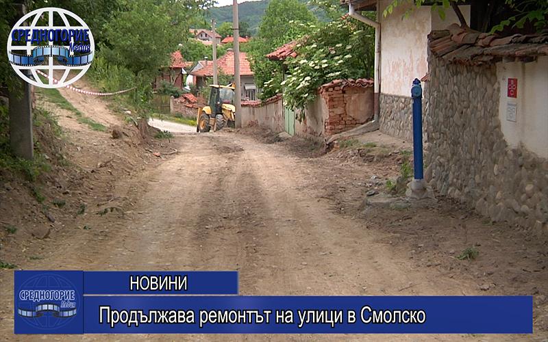 Продължава ремонтът на улици в Смолско
