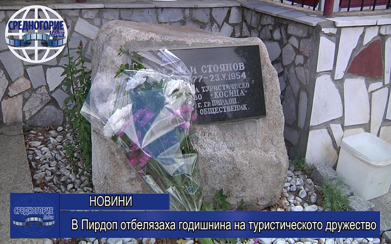 """Пирдопчани отбелязаха годишнина на туристическо дружество """"Косица"""""""