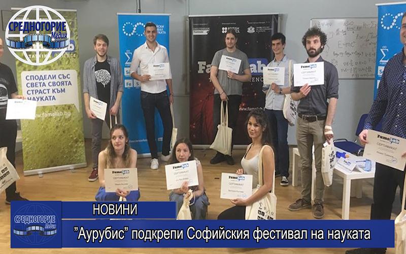 """""""Аурубис"""" подкрепи Софийския фестивал на науката"""