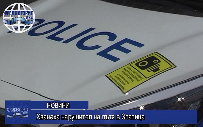 Хванаха нарушител на пътя в Златица