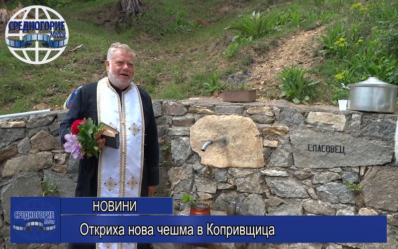 Откриха нова чешма в Копривщица