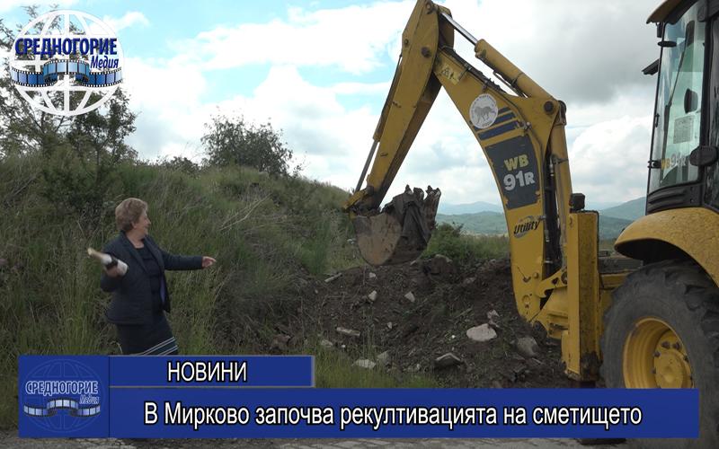 В Мирково започва рекултивацията на сметището