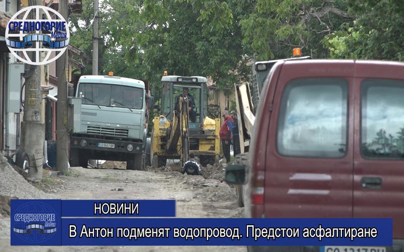 В Антон подменят водопровод. Предстои асфалтиране