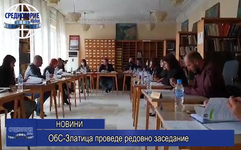 ОбС-Златица проведе редовно заседание