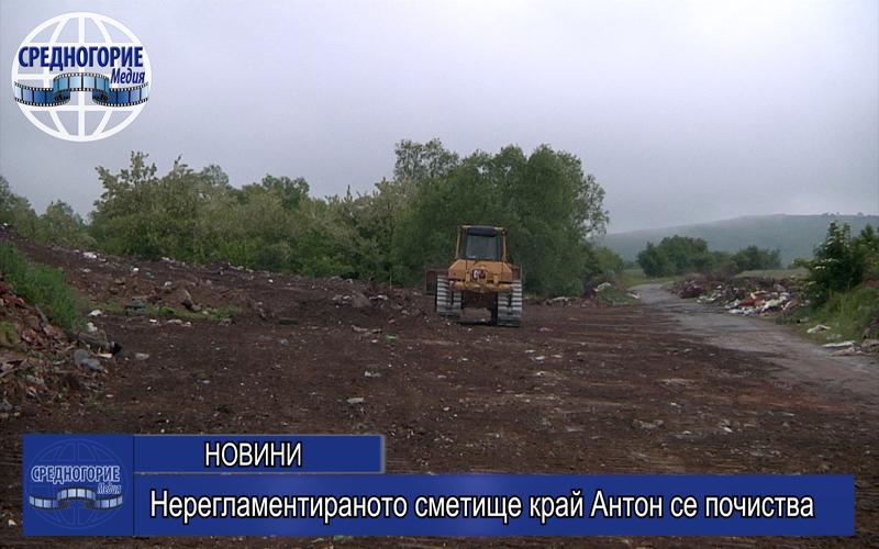 Нерегламентираното сметище край Антон се почиства