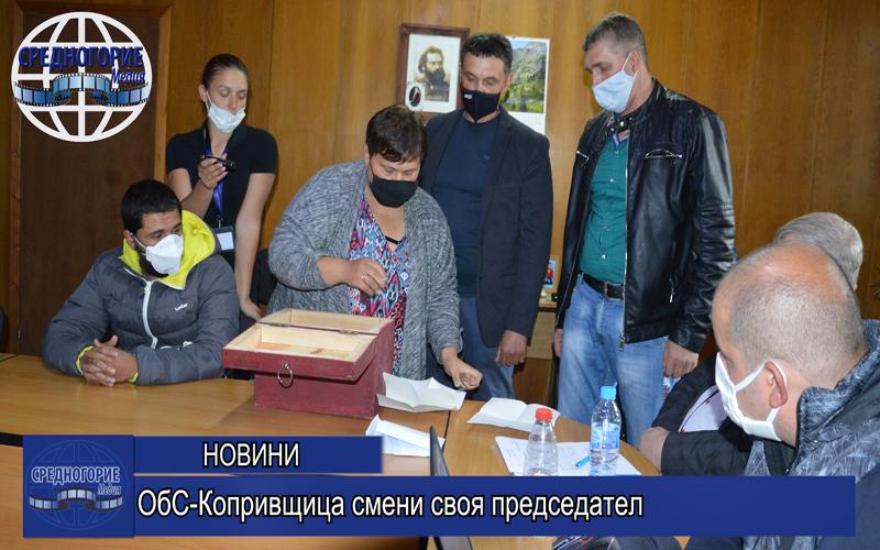 ОбС-Копривщица смени своя председател