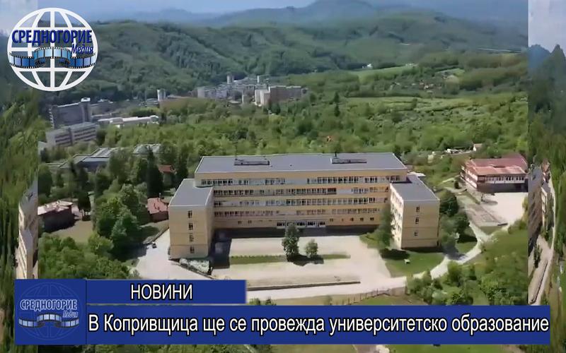 В Копривщица ще се провежда университетско образование