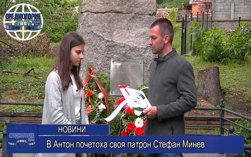 В Антон почетоха своя патрон Стефан Минев