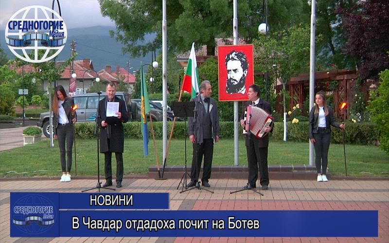 В Чавдар отдадоха почит на Ботев