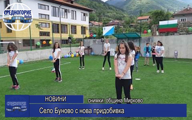 Село Буново с нова придобивка