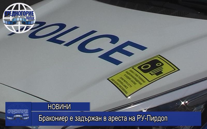 Бракониер е задържан в ареста на РУ-Пирдоп