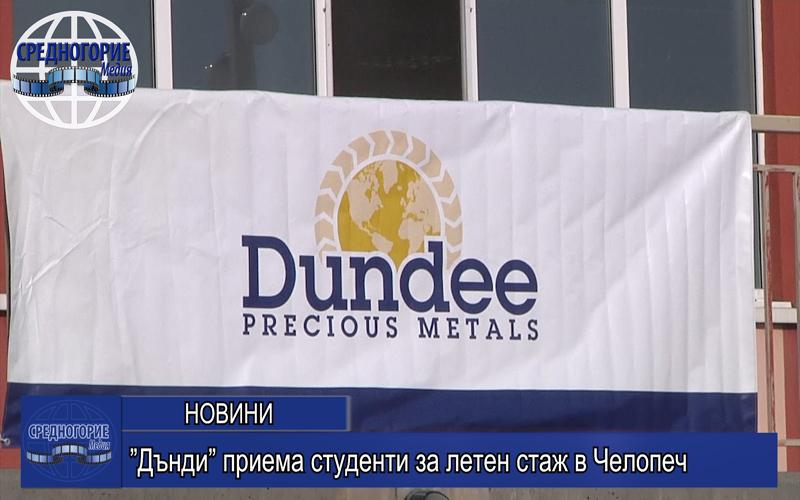 «Дънди» приема студенти за летен стаж в Челопеч