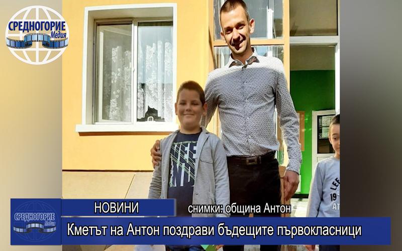 Кметът на Антон поздрави бъдещите първокласници