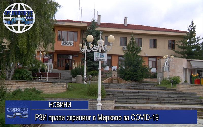 РЗИ прави скрининг в Мирково за COVID-19