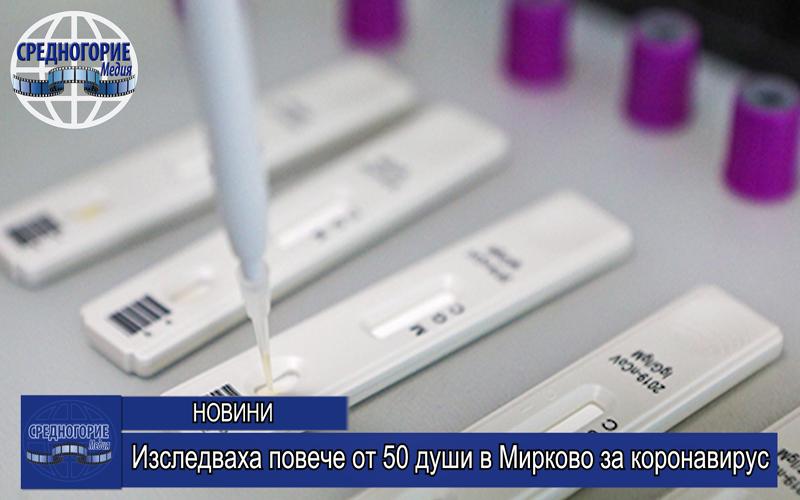 Изследваха повече от 50 души в Мирково за коронавирус