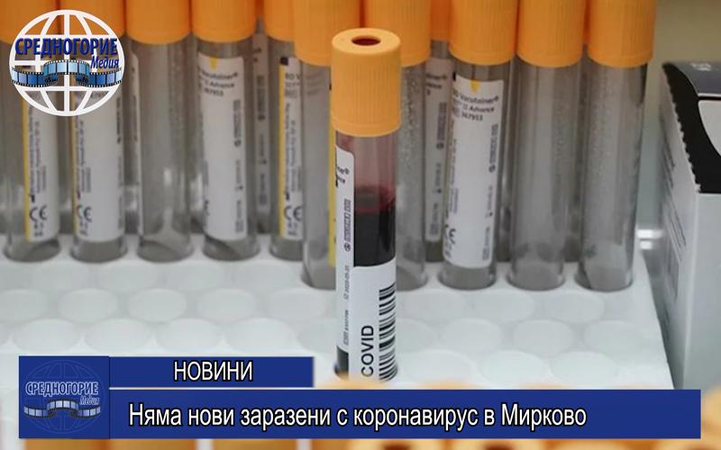 Няма нови заразени с коронавирус в Мирково