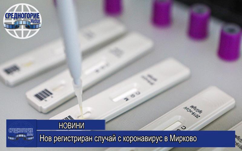 Нов регистриран случай с коронавирус в Мирково