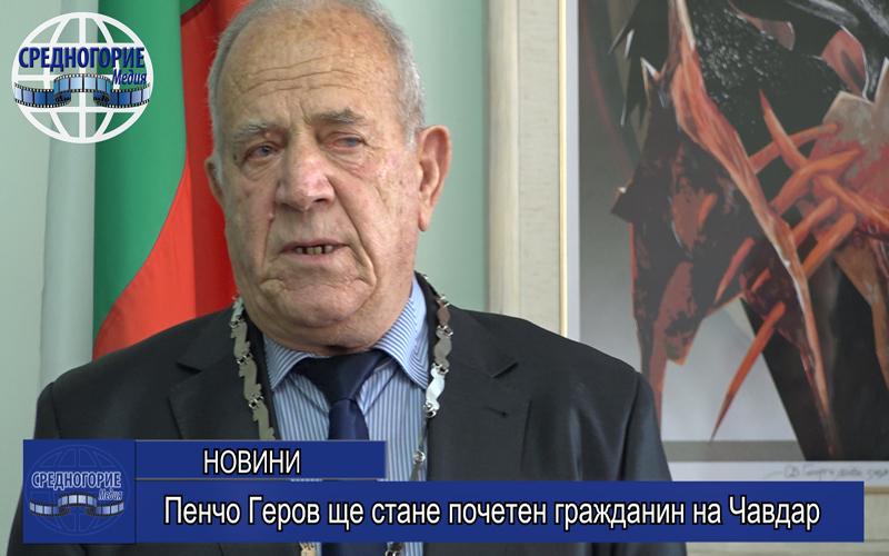Пенчо Геров ще стане почетен гражданин на Чавдар