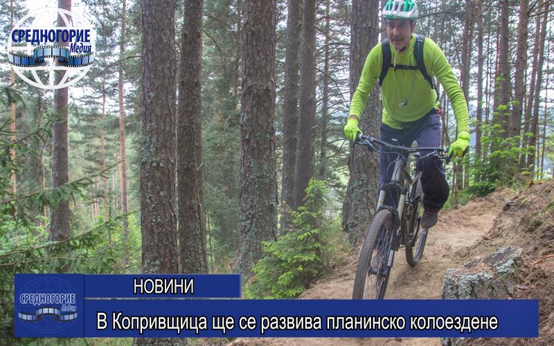 В Копривщица ще се развива планинско колоездене