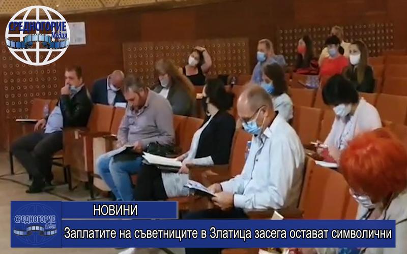 Заплатите на съветниците в Златица засега остават символични