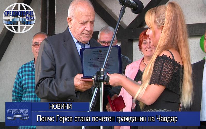Пенчо Геров стана почетен гражданин на Чавдар