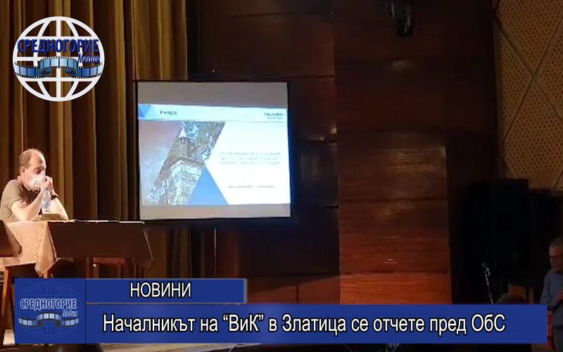 """Началникът на """"ВиК"""" в Златица се отчете пред ОбС"""