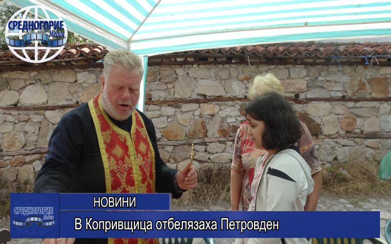 В Копривщица отбелязаха Петровден