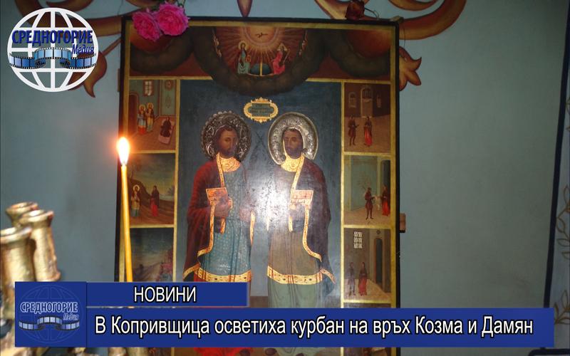 В Копривщица осветиха курбан на връх Козма и Дамян
