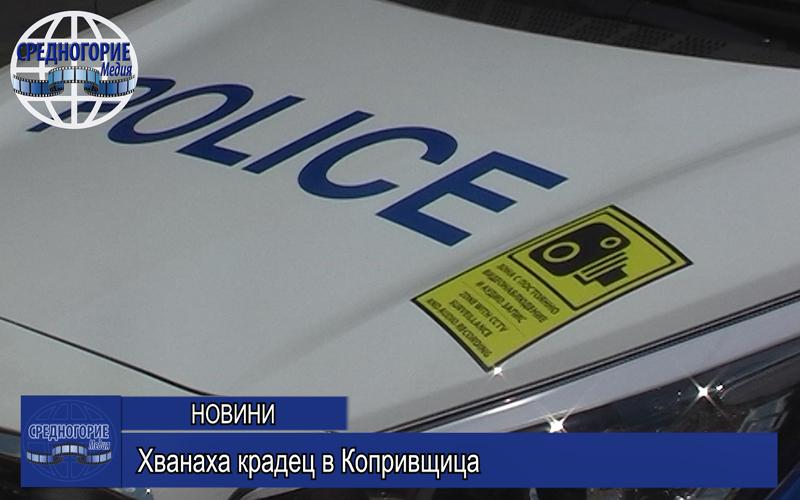 Хванаха крадец в Копривщица