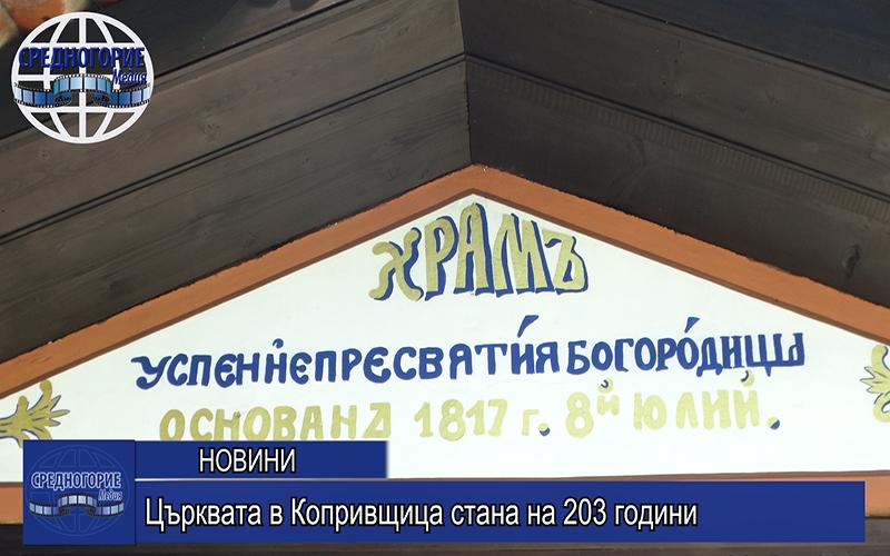 Църквата в Копривщица стана на 203 години