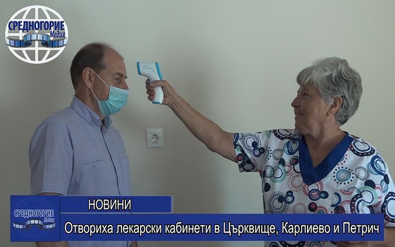 Отвориха лекарски кабинети в Църквище, Карлиево и Петрич