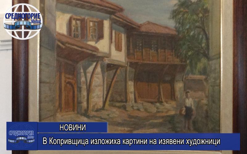 В Копривщица изложиха картини на изявени художници