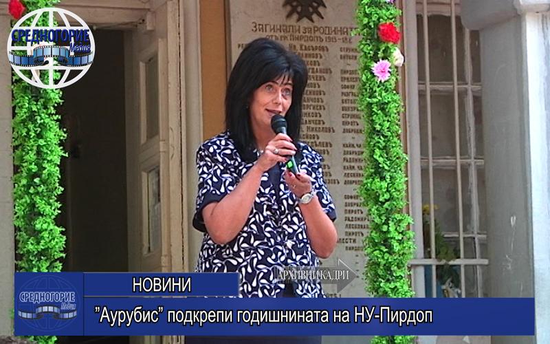 «Аурубис» подкрепи годишнината на НУ-Пирдоп