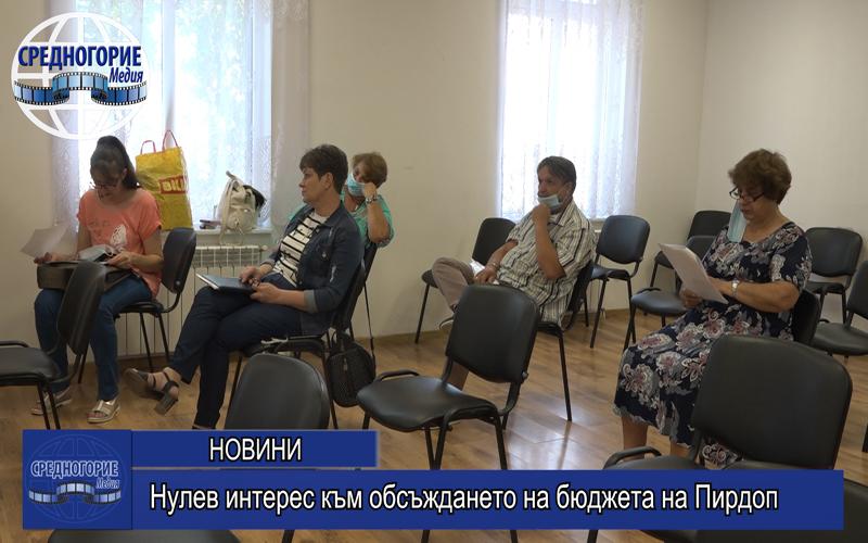Нулев интерес към обсъждането на бюджета на Пирдоп