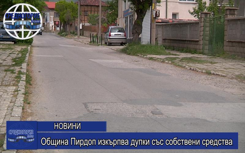 Община Пирдоп изкърпва дупки със собствени средства